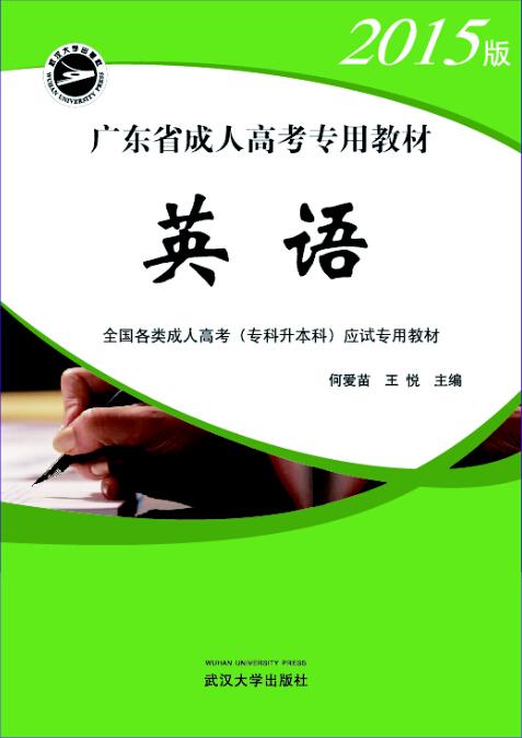 2015年英语成考教材(专升本)
